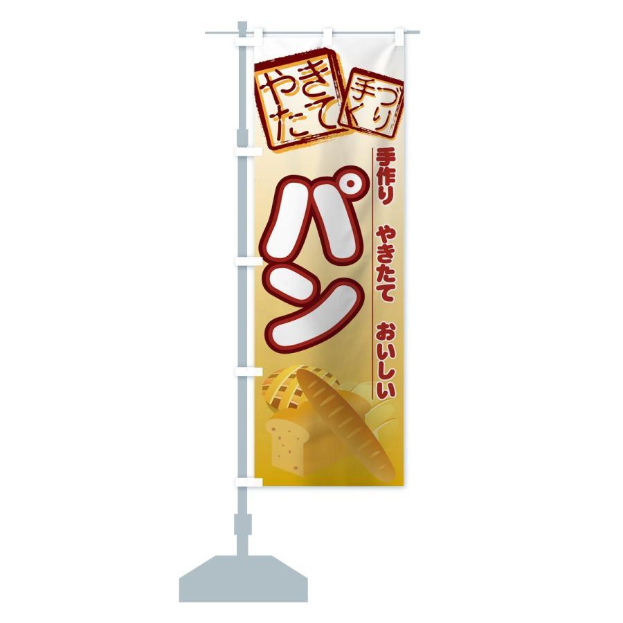のぼり旗 パン|goods-pro|15