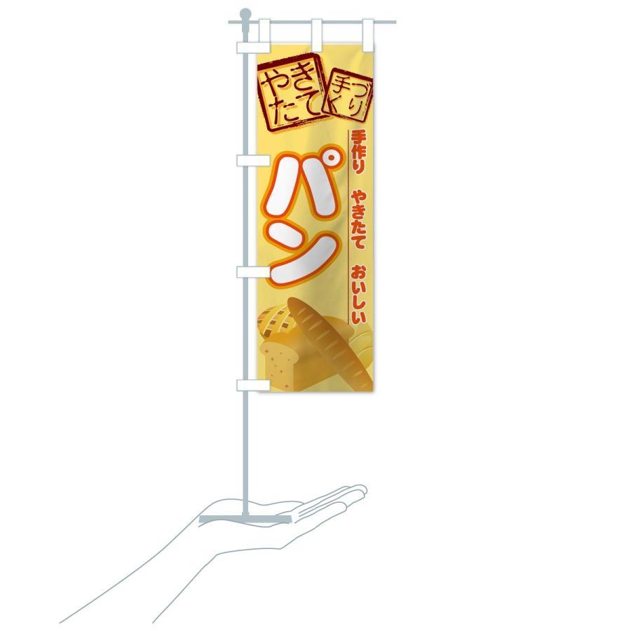 のぼり旗 パン|goods-pro|16