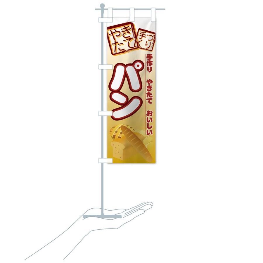 のぼり旗 パン|goods-pro|20