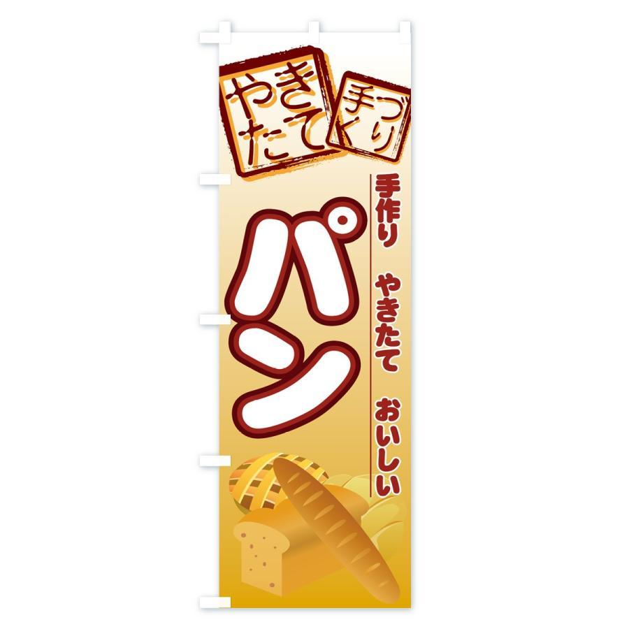 のぼり旗 パン|goods-pro|04