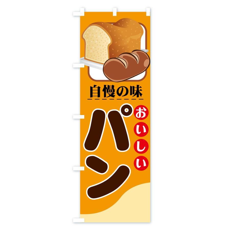 のぼり旗 おいしいパン|goods-pro|02