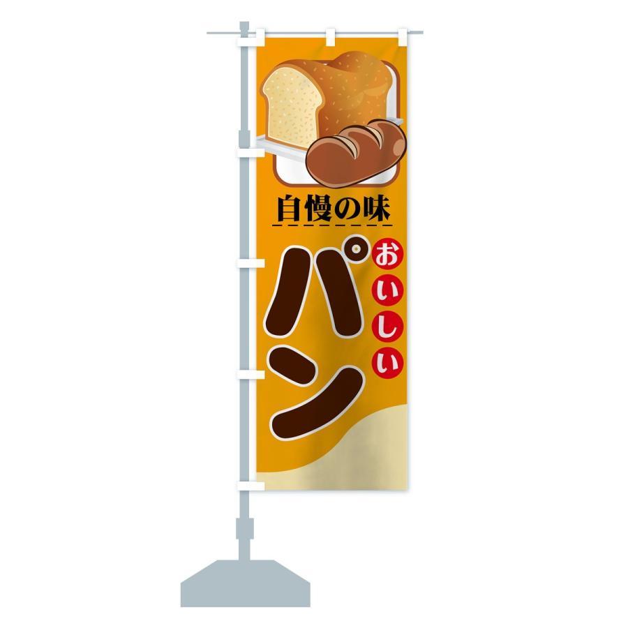のぼり旗 おいしいパン|goods-pro|13