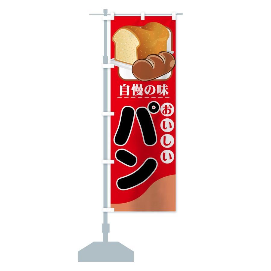 のぼり旗 おいしいパン|goods-pro|14