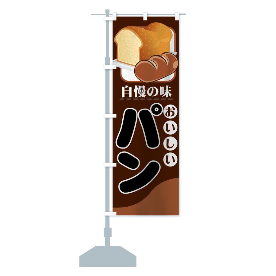 のぼり旗 おいしいパン|goods-pro|15