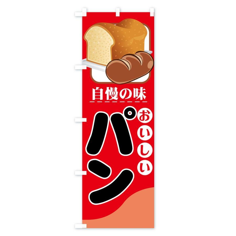 のぼり旗 おいしいパン|goods-pro|03