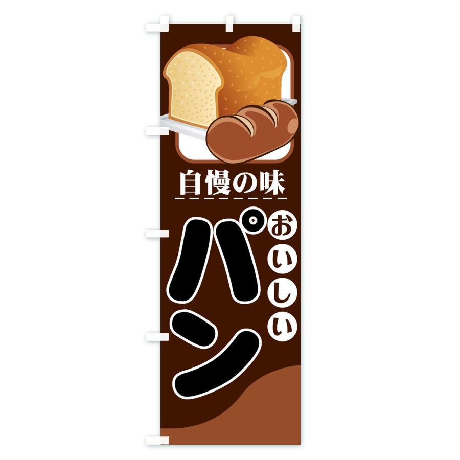 のぼり旗 おいしいパン|goods-pro|04
