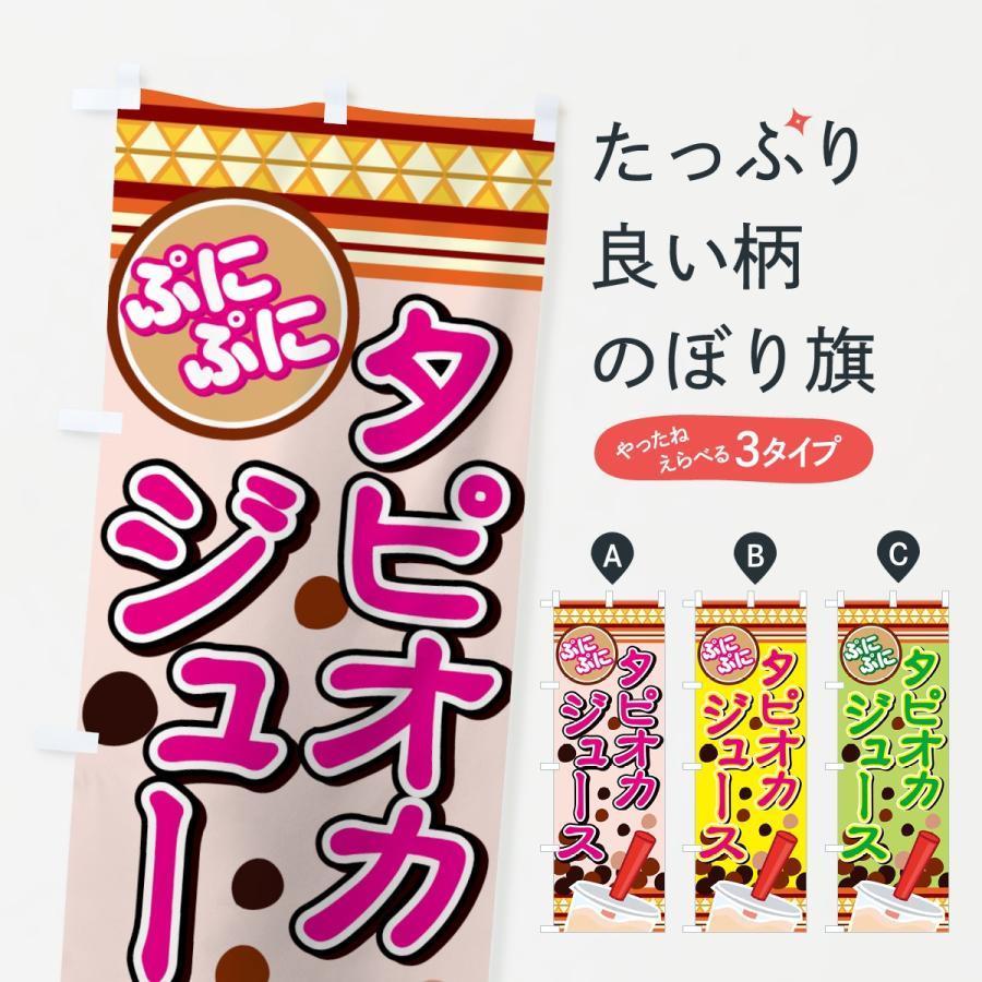 のぼり旗 タピオカジュース goods-pro