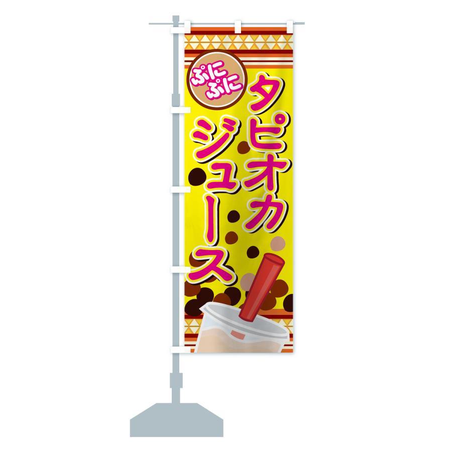 のぼり旗 タピオカジュース goods-pro 15