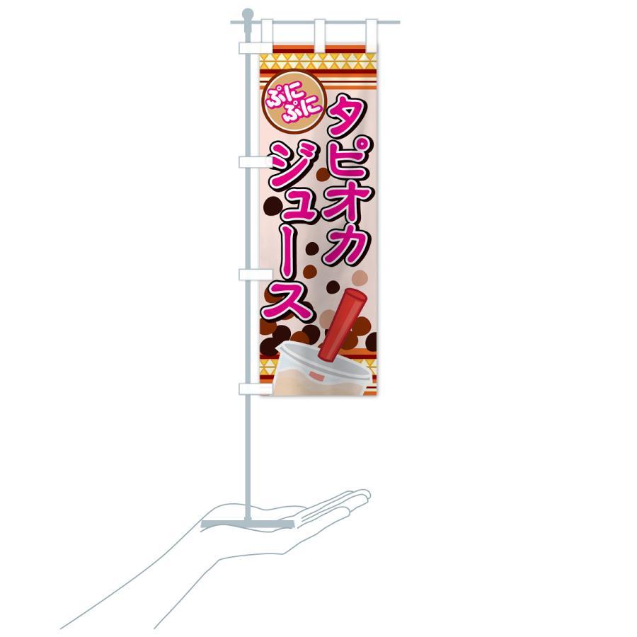 のぼり旗 タピオカジュース goods-pro 17
