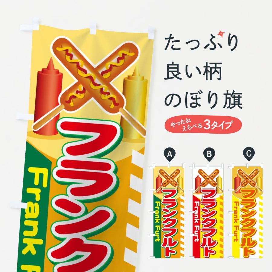 のぼり旗 フランクフルト goods-pro