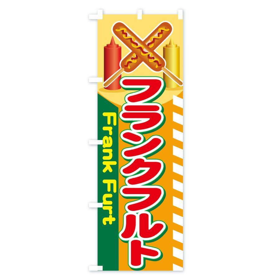 のぼり旗 フランクフルト goods-pro 02