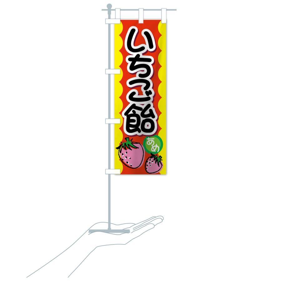 のぼり旗 いちご飴|goods-pro|18