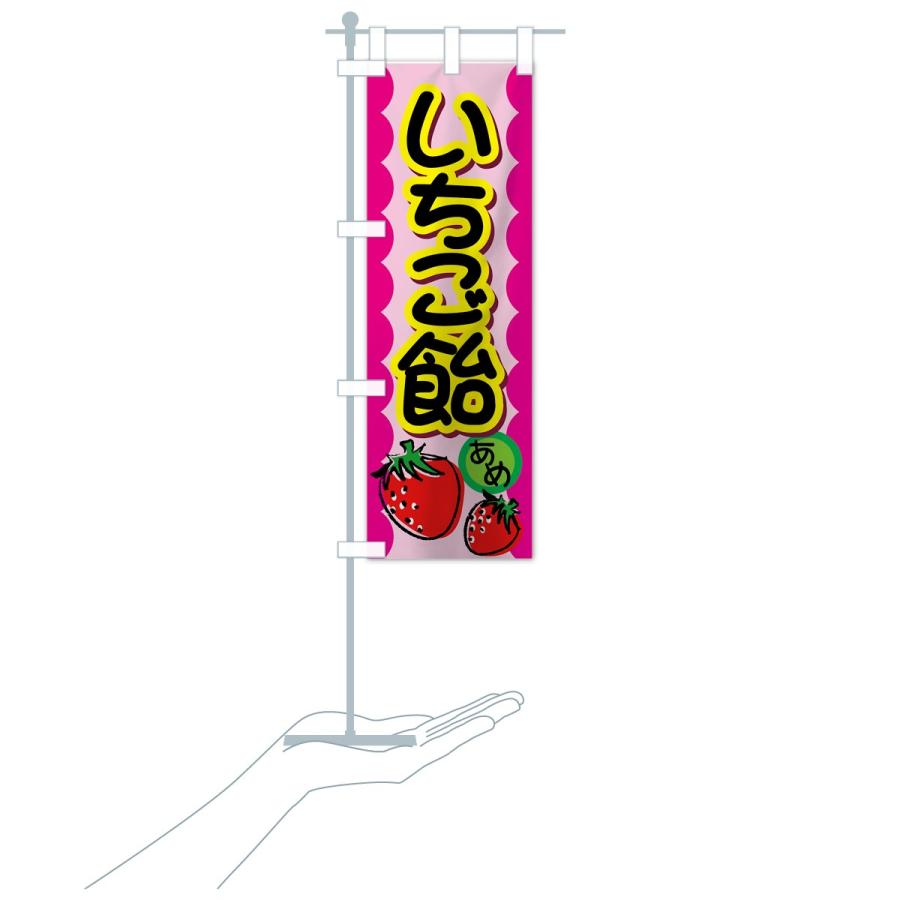 のぼり旗 いちご飴|goods-pro|19