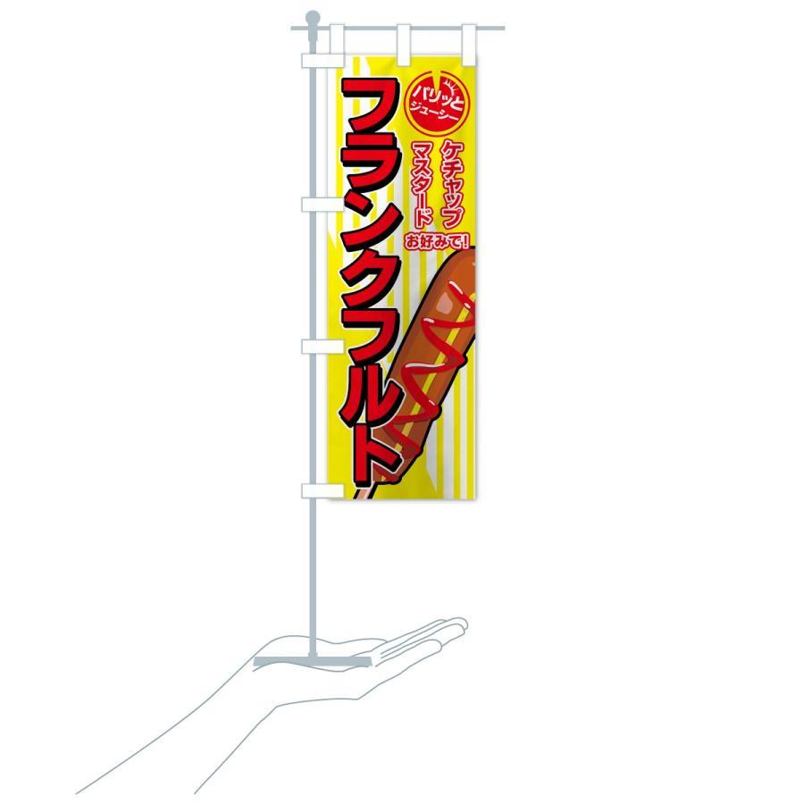 のぼり旗 フランクフルト|goods-pro|16
