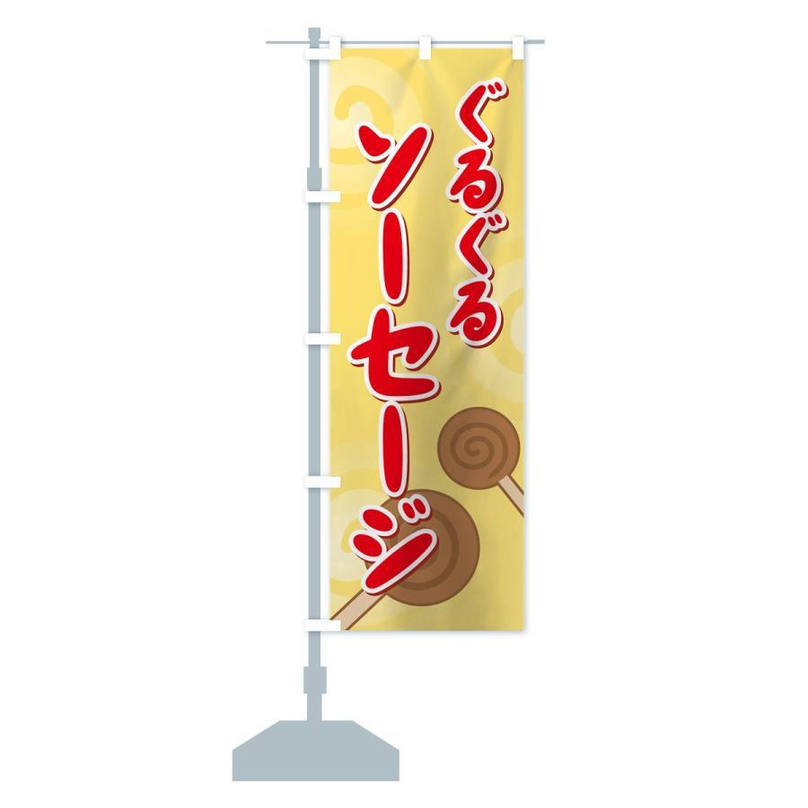 のぼり旗 ぐるぐるソーセージ|goods-pro|13