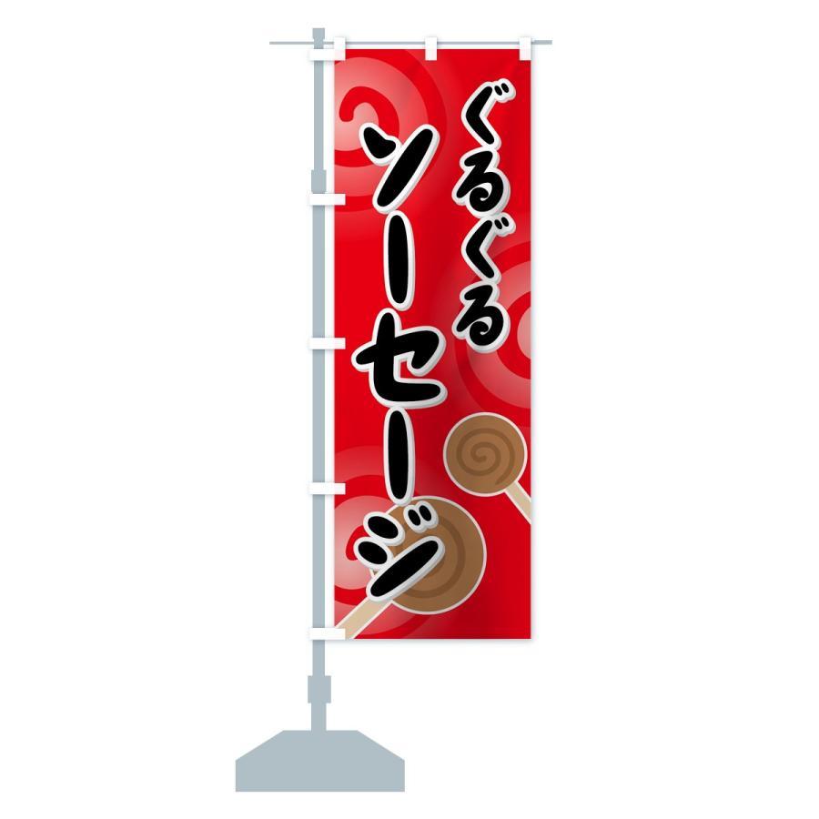 のぼり旗 ぐるぐるソーセージ|goods-pro|14