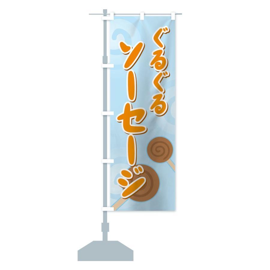 のぼり旗 ぐるぐるソーセージ|goods-pro|15