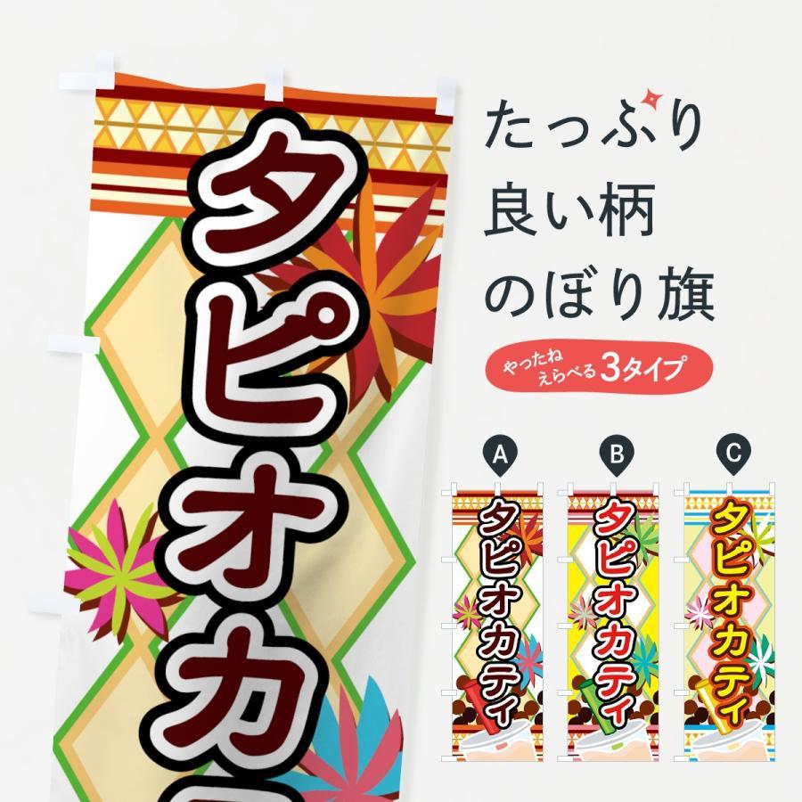 のぼり旗 タピオカティ|goods-pro