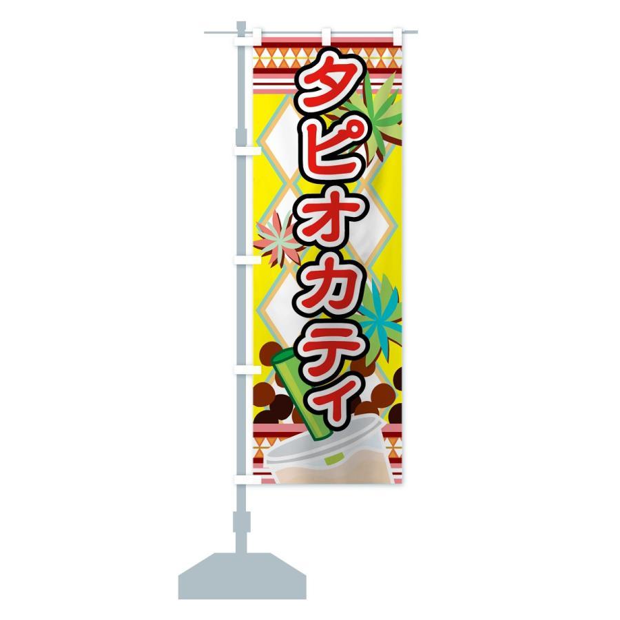 のぼり旗 タピオカティ|goods-pro|14