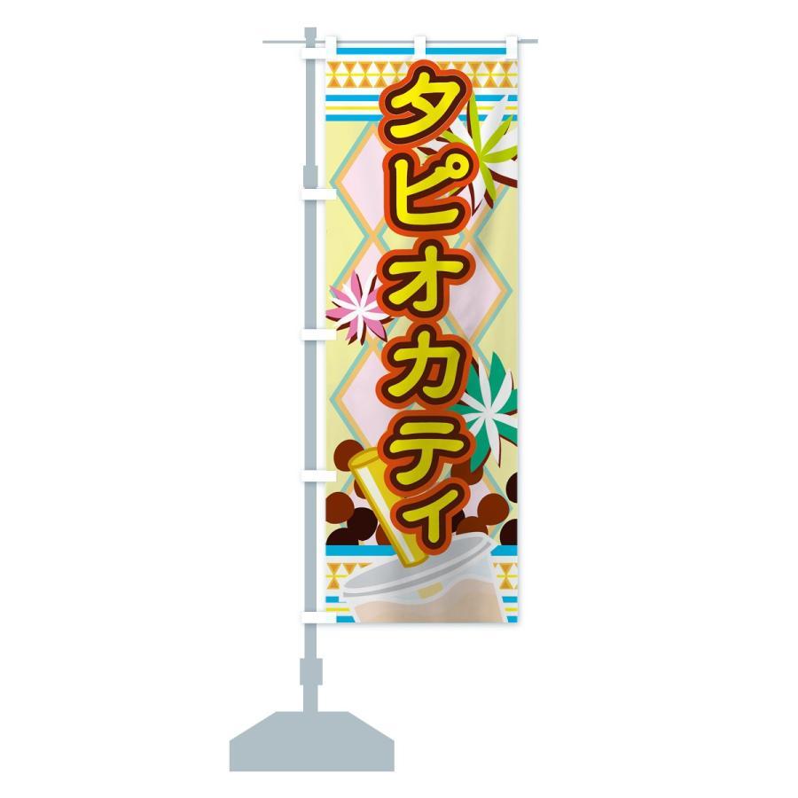 のぼり旗 タピオカティ|goods-pro|15