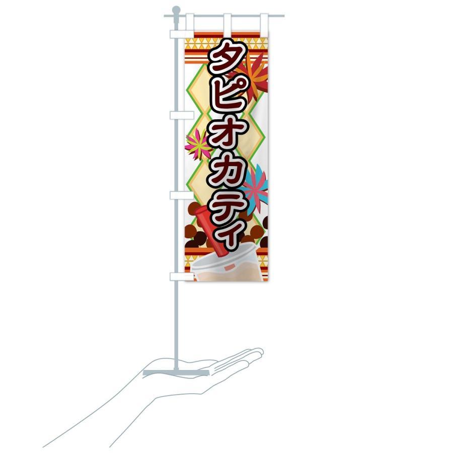のぼり旗 タピオカティ|goods-pro|16