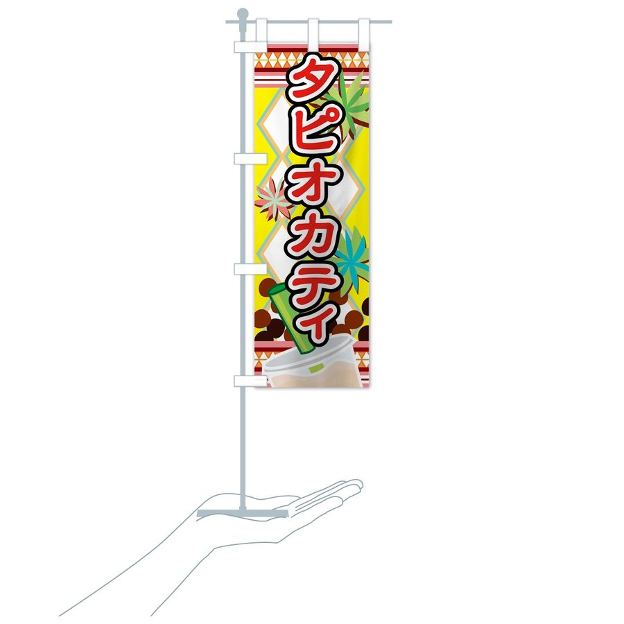 のぼり旗 タピオカティ|goods-pro|17