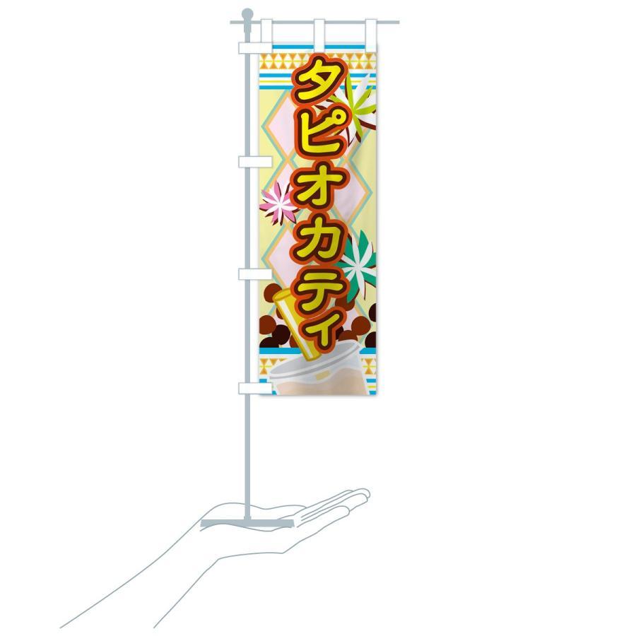 のぼり旗 タピオカティ|goods-pro|18