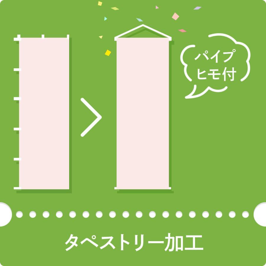 のぼりタペストリー加工|goods-pro