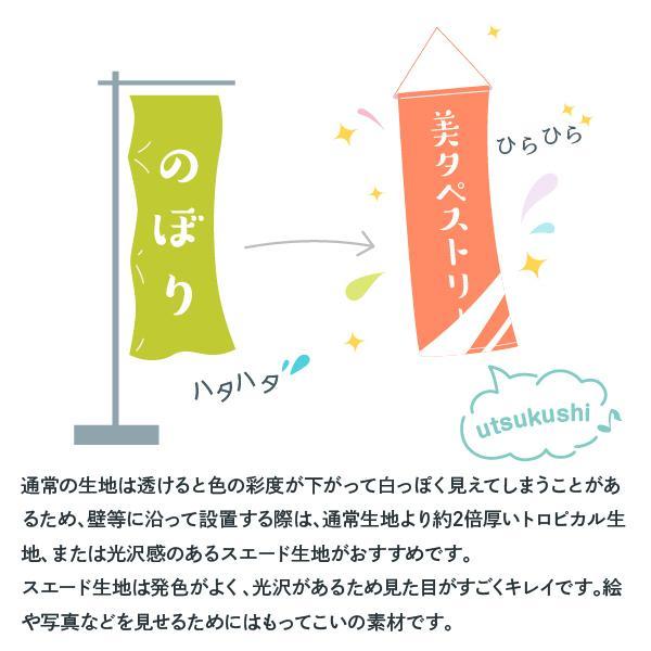 のぼりタペストリー加工|goods-pro|03