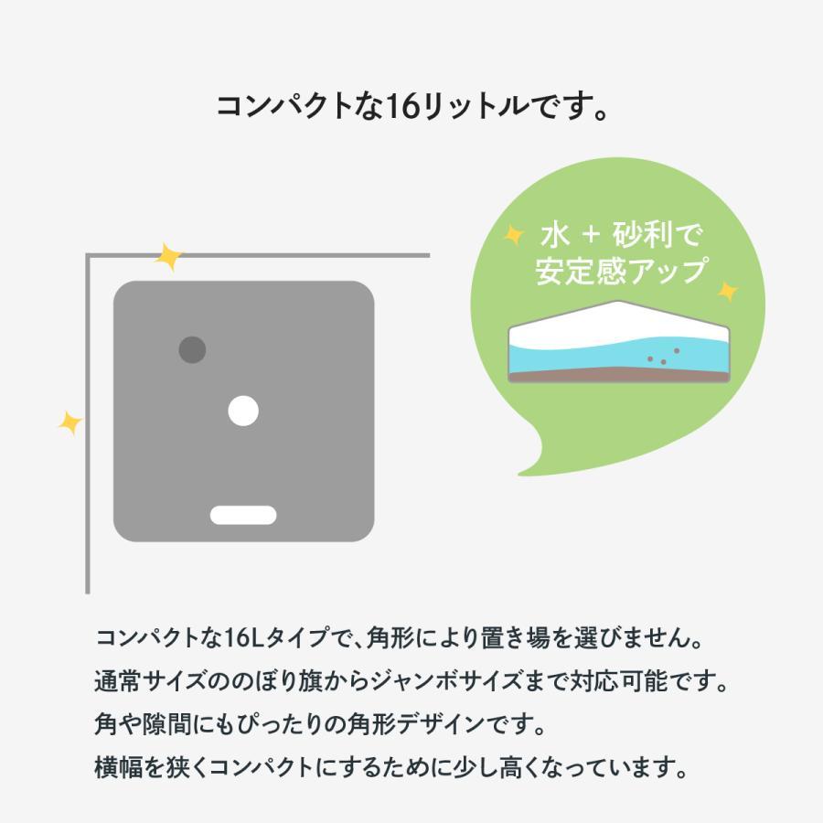 のぼりポールスタンド 16L注水台角型 セール品|goods-pro|05