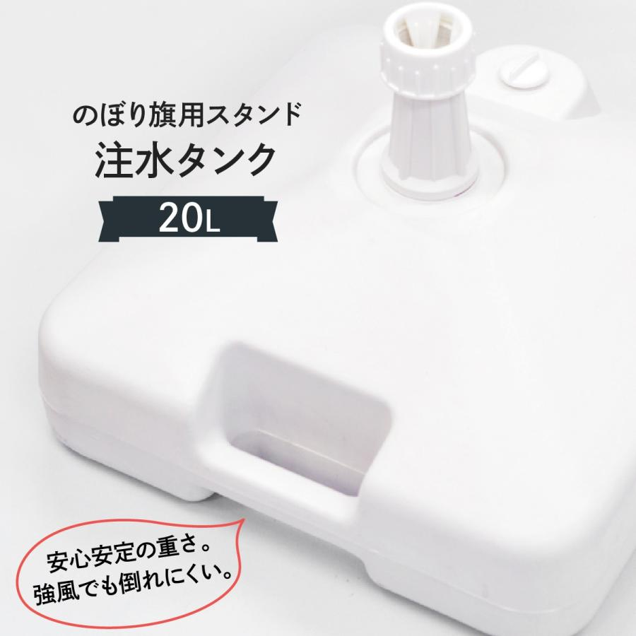 のぼりポールスタンド 20L 注水台 角型 セール品|goods-pro