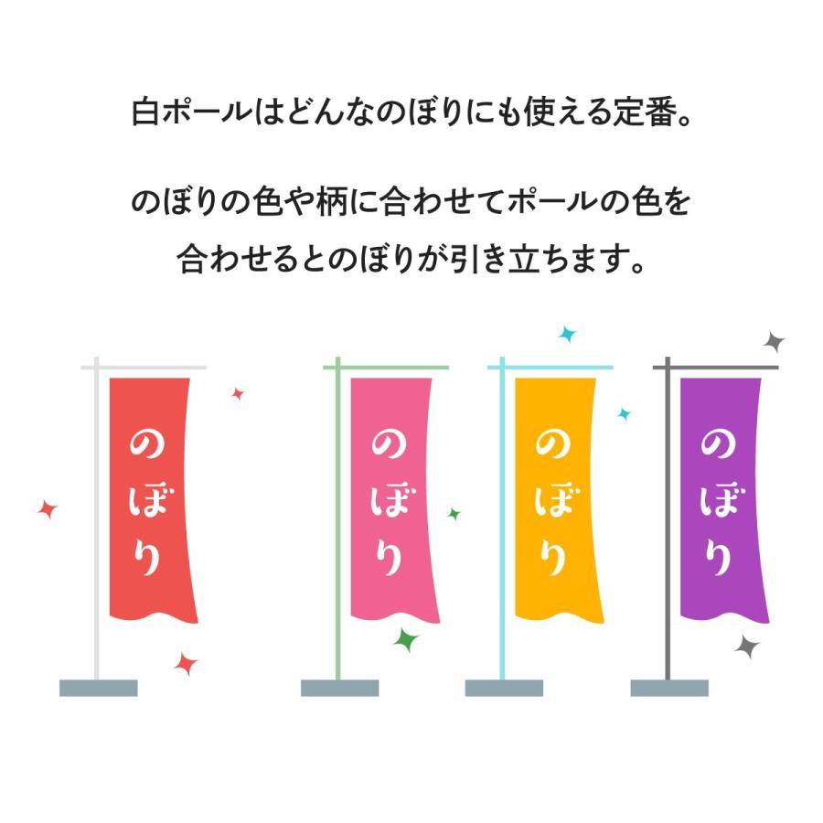 のぼり ポール 3m セール品|goods-pro|06