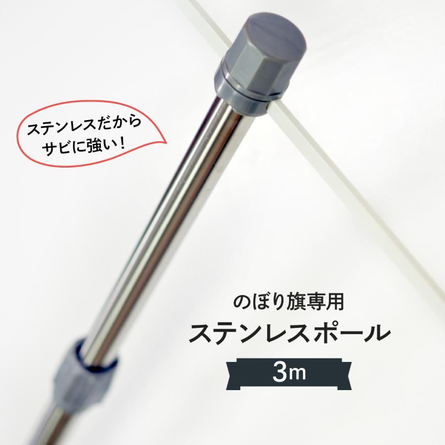 のぼり ステンレスポール 3m 高級|goods-pro