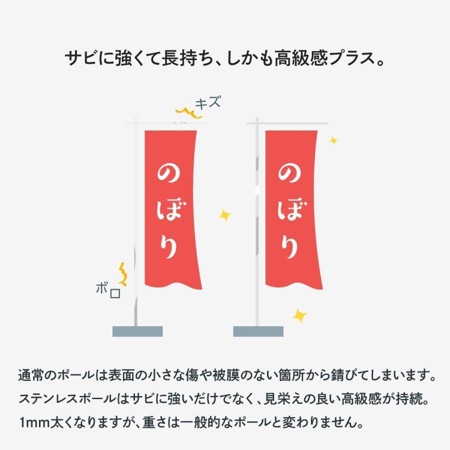 のぼり ステンレスポール 3m 高級|goods-pro|06