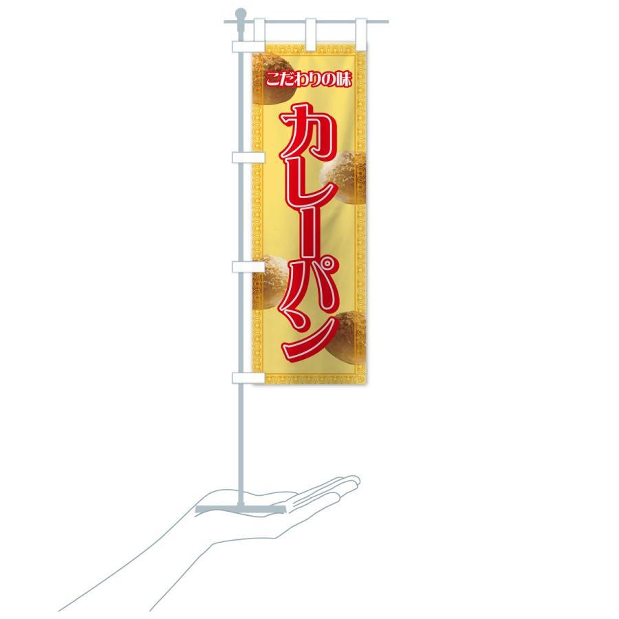 のぼり旗 カレーパン|goods-pro|17