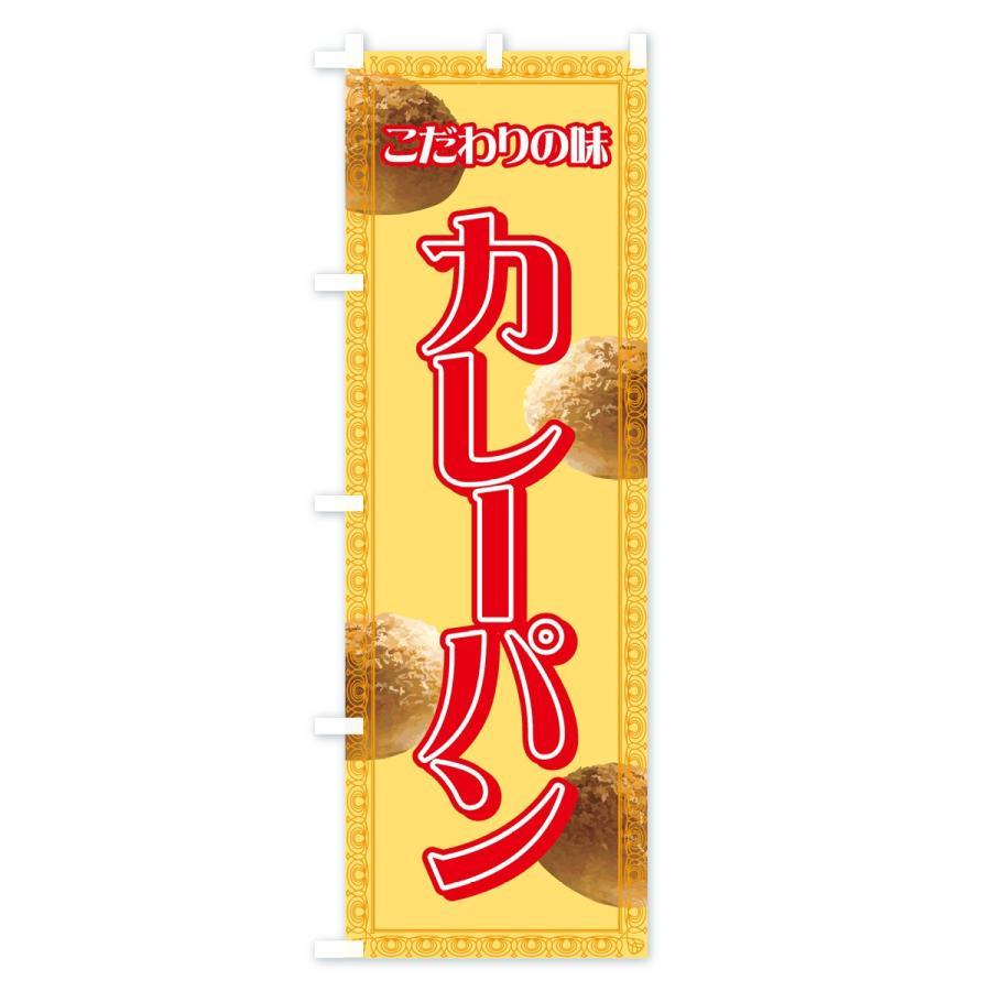のぼり旗 カレーパン|goods-pro|03