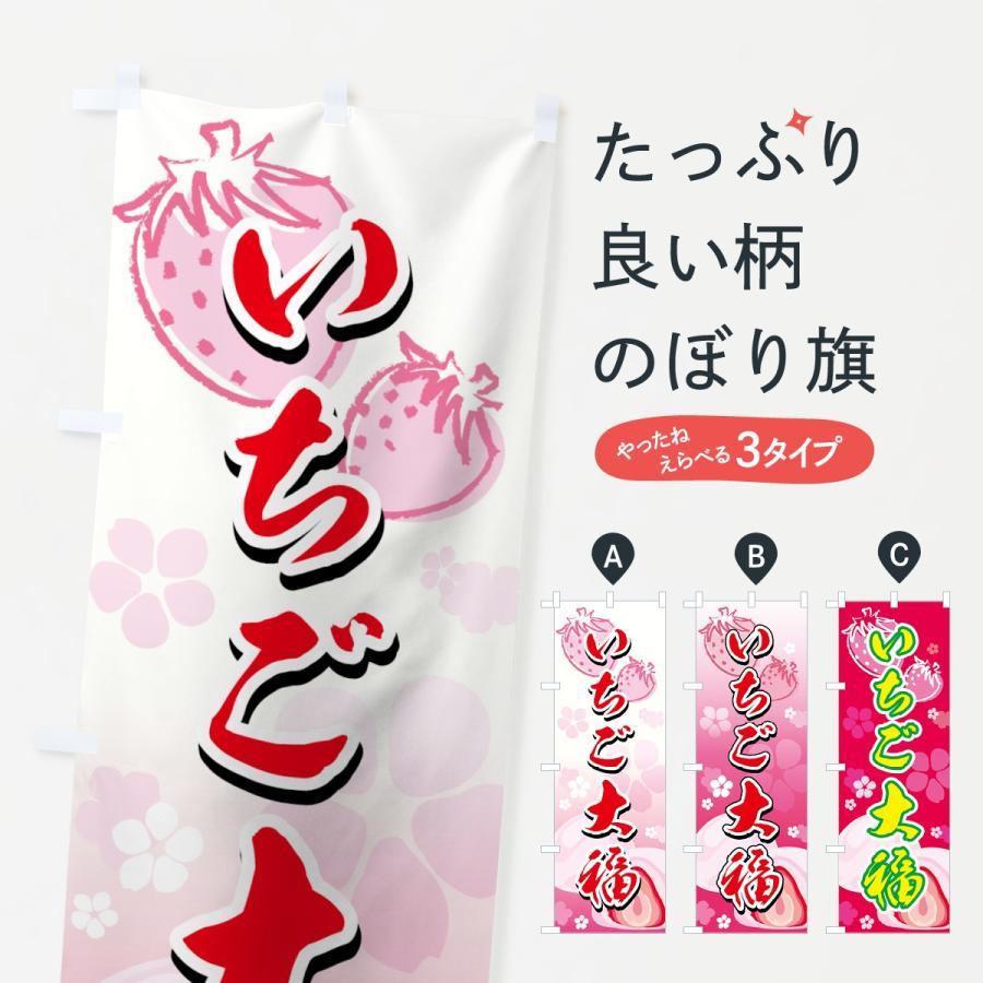 のぼり旗 いちご大福|goods-pro