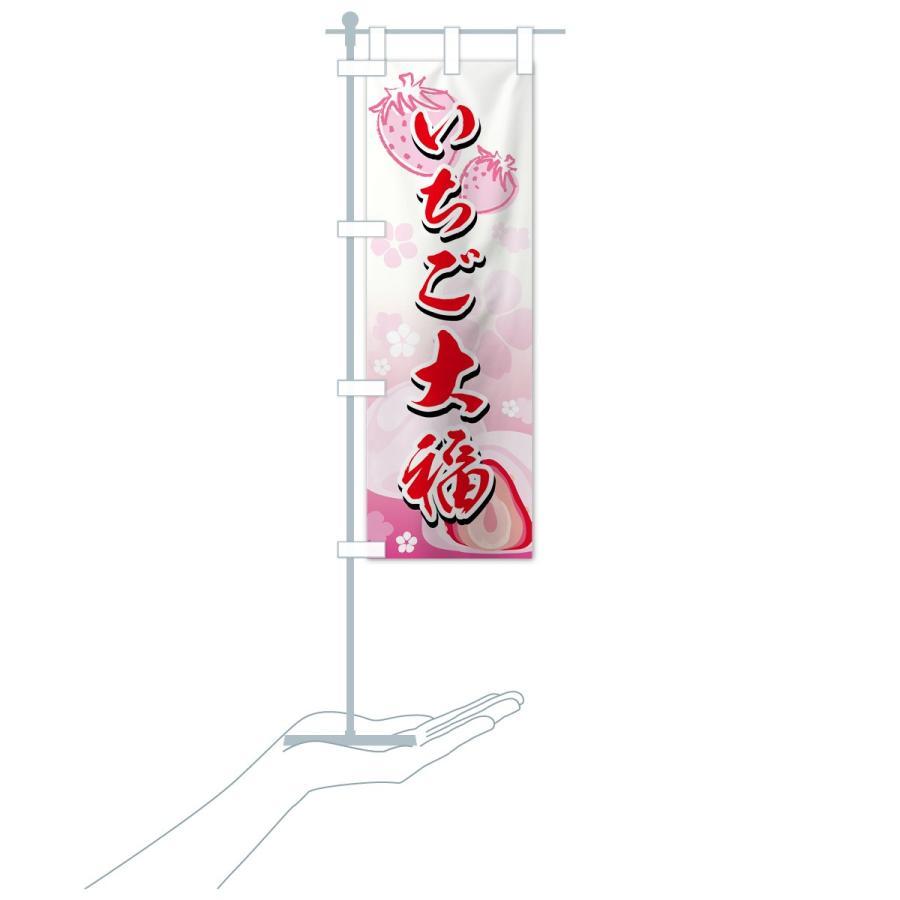 のぼり旗 いちご大福|goods-pro|16