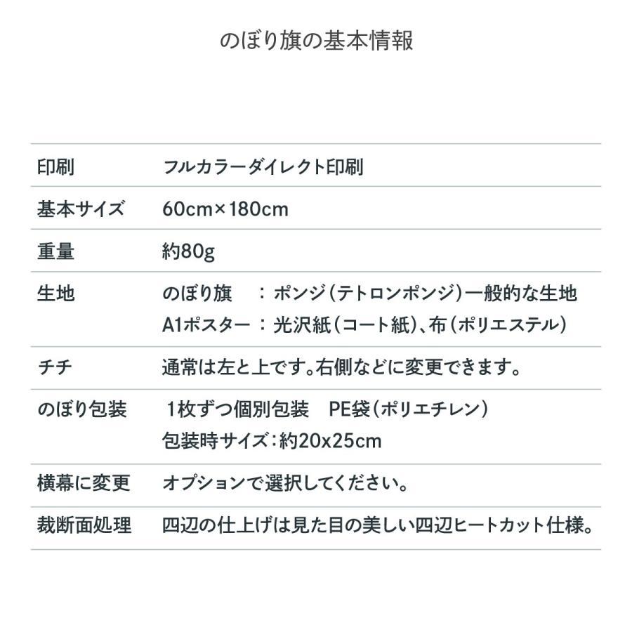 のぼりデザイン依頼|goods-pro|13