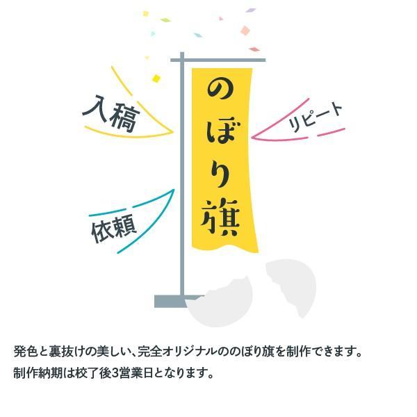 オリジナルのぼり旗 goods-pro 02