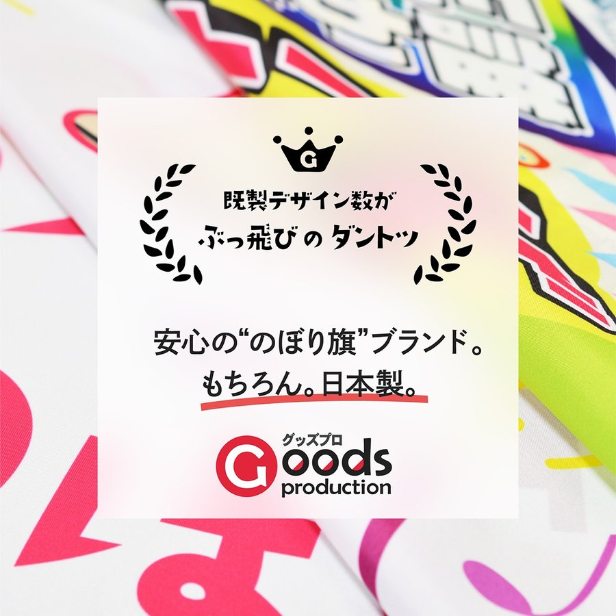 オリジナルのぼり旗 goods-pro 20