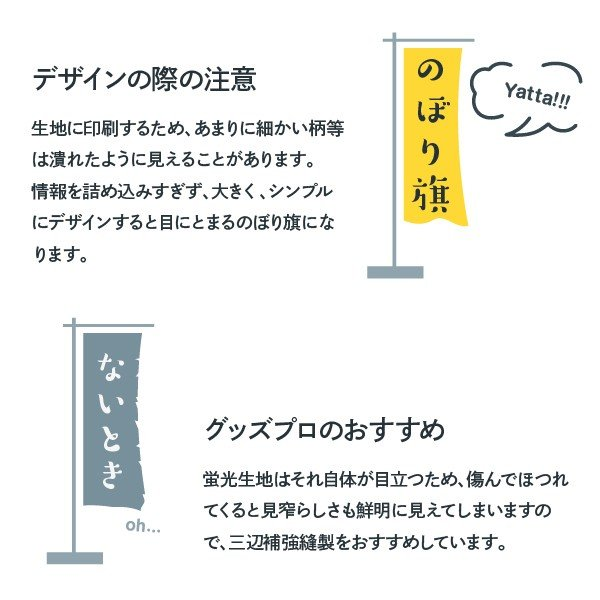 オリジナルのぼり旗 goods-pro 04