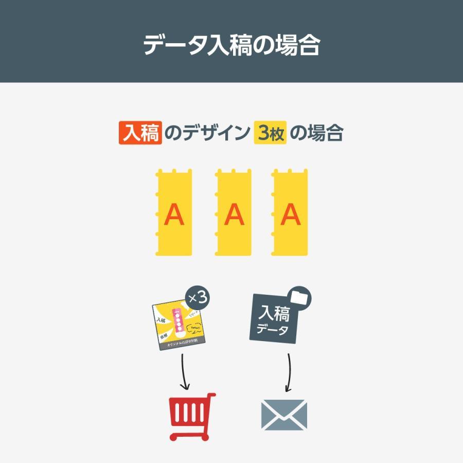オリジナルのぼり旗 goods-pro 09