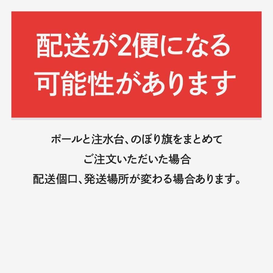 3段伸縮のぼりポール 3m|goods-pro|06