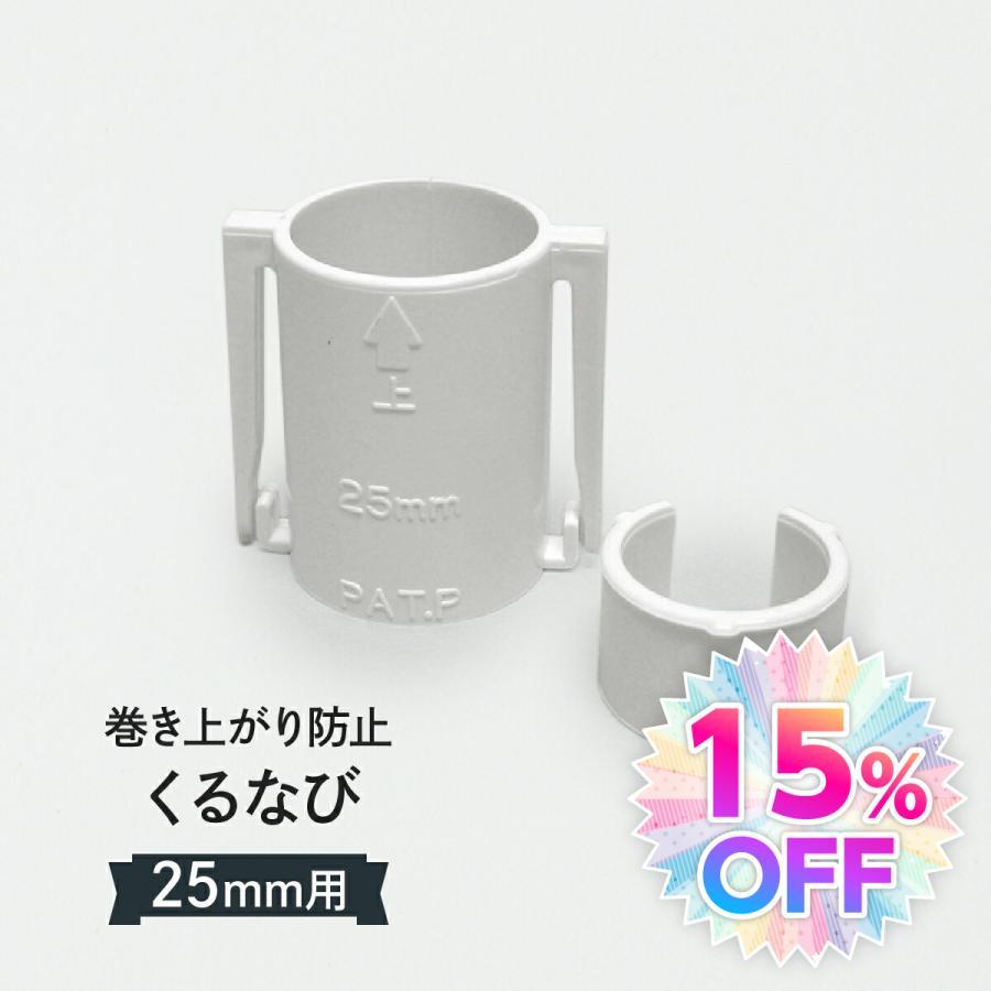 くるなび 直径25mmポール用 のぼりのからみつき防止 goods-pro