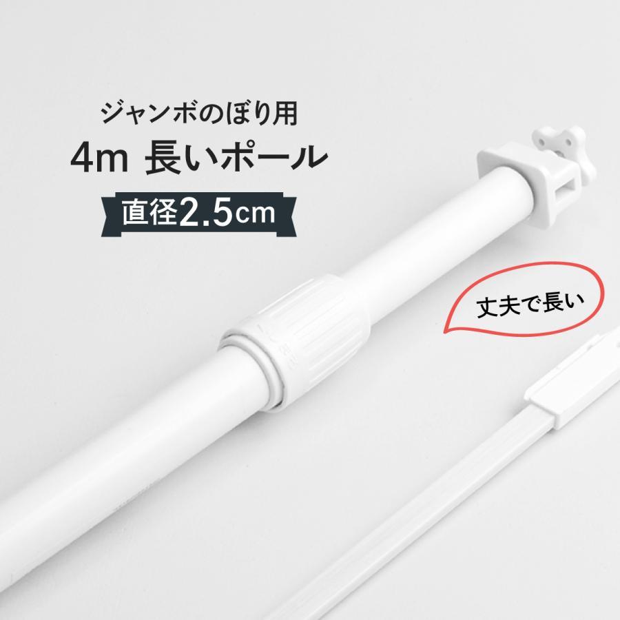 のぼりポール 4m 長いタイプ|goods-pro