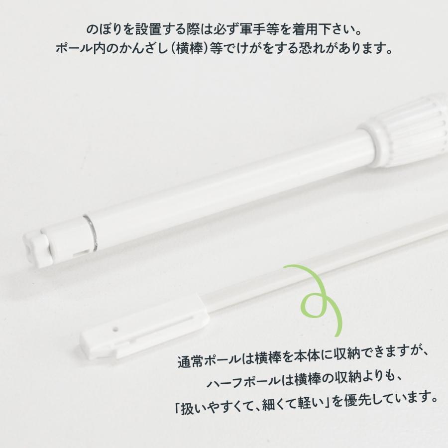 2mハーフ専用ポール/白/直径19mm/横棒450mm goods-pro 03