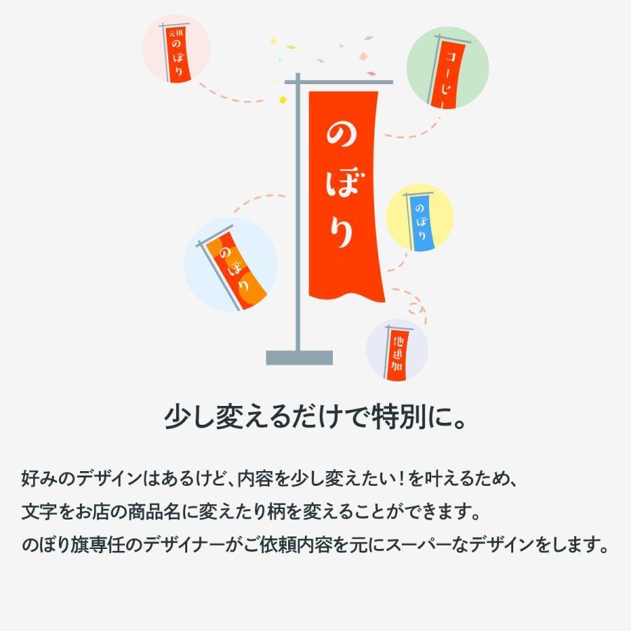 のぼり デザインアレンジ 低価格で デザイン性 のある オリジナルのぼり goods-pro 02