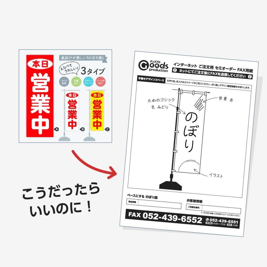 のぼり デザインアレンジ 低価格で デザイン性 のある オリジナルのぼり goods-pro 03