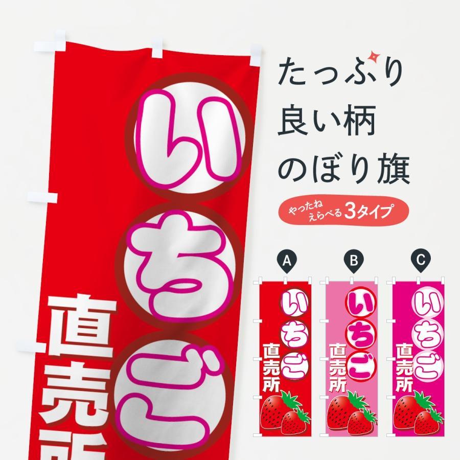 のぼり旗 いちご直売所|goods-pro